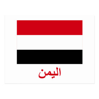 Yemen Flag with Name in Arabic Postcard