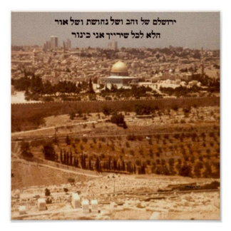 Yerushalayim Shel Zahav Print