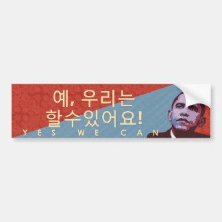 ?, ??? ?????! Yes We Can - Obama Bumper Sticker Car Bumper Sticker