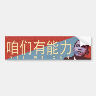 ????? Yes We Can - Obama Political Bumper Sticker Car Bumper Sticker