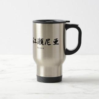 Yesenia translated into Japanese kanji symbols. Travel Mug