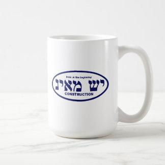 Yesh M'ayn (Ex Nihilo) Construction Company Coffee Mug