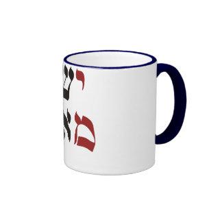 Yesh Meayin Ringer Coffee Mug