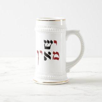 Yesh Meayin 18 Oz Beer Stein