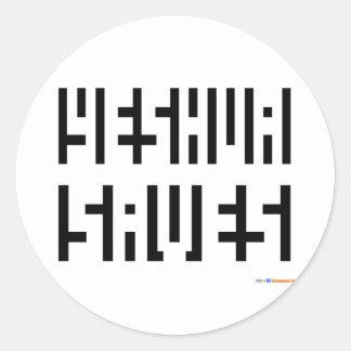 Yeshua ahorra el logotipo pegatina redonda