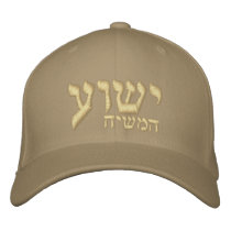 Yeshua Hamashiach Hat - Jesus Christ in Hebrew