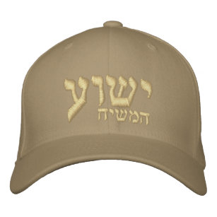 62dc98f3cccac Yeshua Hamashiach Hat - Jesus Christ in Hebrew