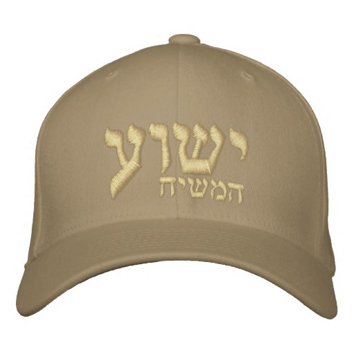 Yeshua Hamashiach Hat - Jesus Christ in Hebrew Embroidered Baseball Caps