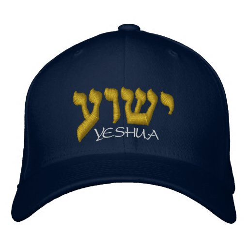 Yeshua Hat - Yeshua is Jesus in Hebrew Embroidered Hat