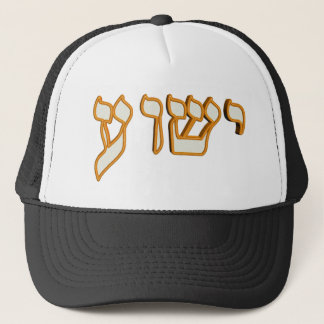 Yeshua Hebrew 01 Trucker Hat