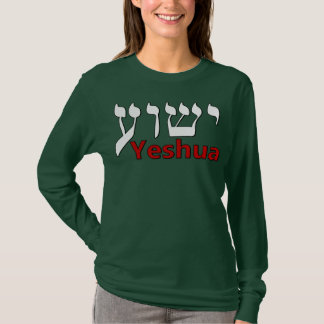 Yeshua Hebrew T-Shirt