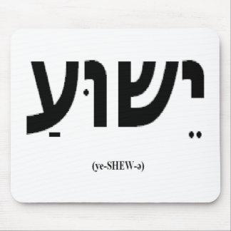 Yeshua (Jesús en hebreo) Mousepad