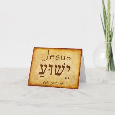 Justin a un nouveau tatouage Yeshua_jesus_hebrew_card-p137866943384401758q6ay_400