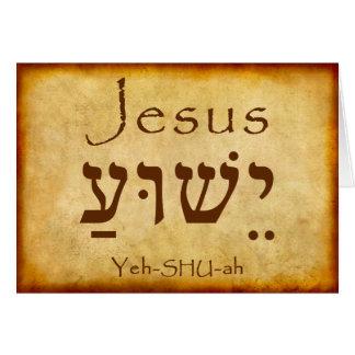 YESHUA-JESUS HEBREW CARD