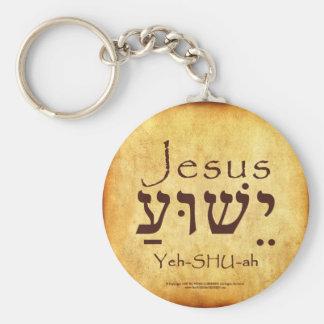 YESHUA-JESUS HEBREW KEYCHAIN