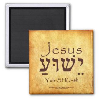 YESHUA-JESUS HEBREW MAGNET