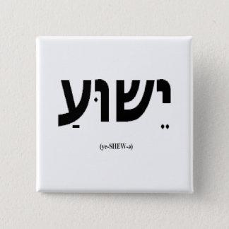 Yeshua (Jesus in Hebrew) Button