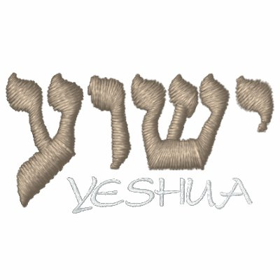 Yeshua - Jesus in Hebrew Embroidered Jackets