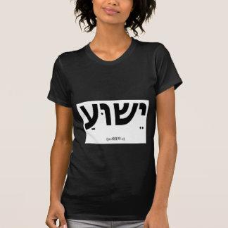 Yeshua (Jesus in Hebrew) Ladies Block Letter Shirt