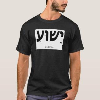 Yeshua (Jesus in Hebrew) Mens Block Letter Shirt