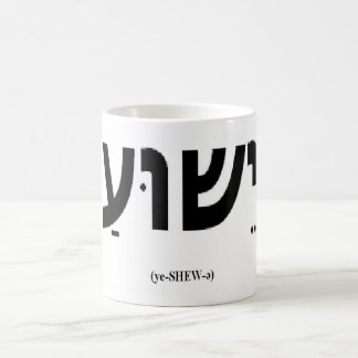Yeshua (Jesus in Hebrew) Mug