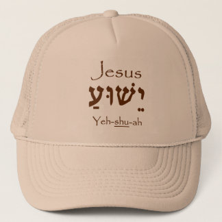 Yeshua Jesus in Hebrew Trucker Hat