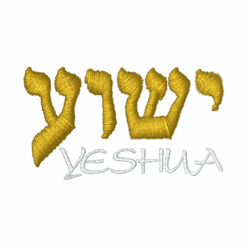 Yeshua Polo Shirt - Jesus in Hebrew