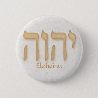 YHVH Eloheinu Modern Hebrew Button