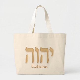 YHVH Eloheinu Modern Hebrew Large Tote Bag