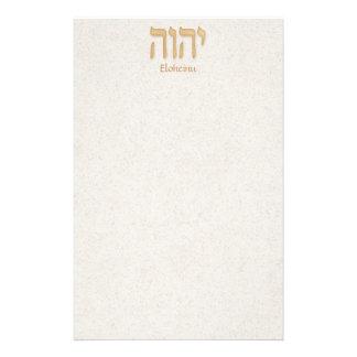 YHVH Eloheinu Modern Hebrew Stationery