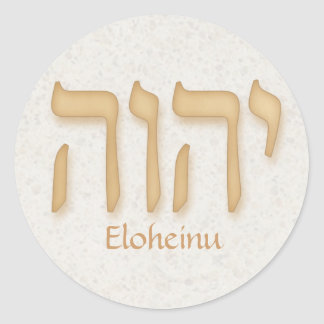 YHVH Eloheinu Modern Hebrew Stickers