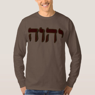 YHWH in Hebrew Shirt