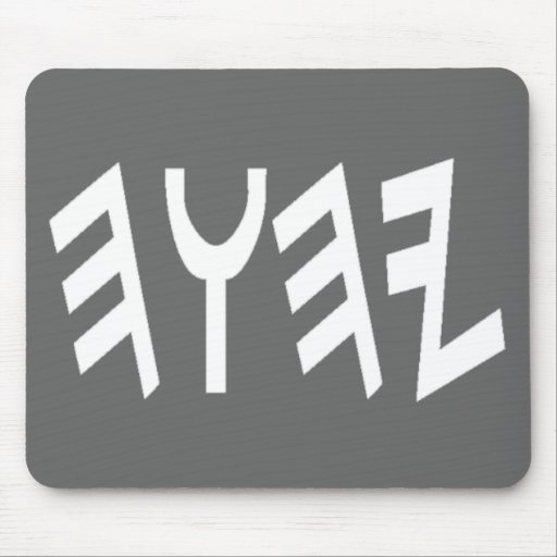 YHWH Mouse Pad