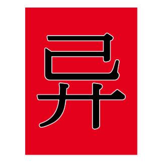 yì - 异 (diferente) postal