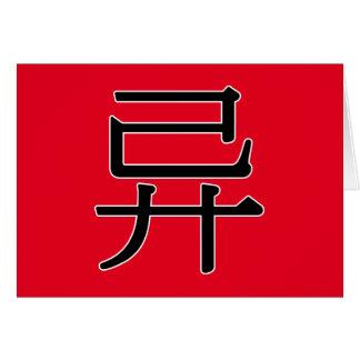yì - 异 (different) card