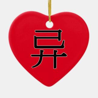 yì - 异 (different) ceramic ornament