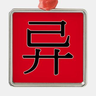 yì - 异 (different) metal ornament