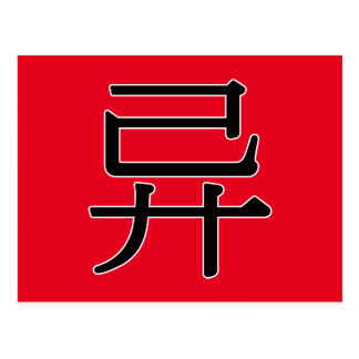 yì - 异 (different) postcard