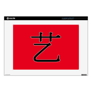 """yì - 艺 (skill) decals for 15"""" laptops"""