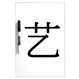 yì - 艺 (skill) dry erase board