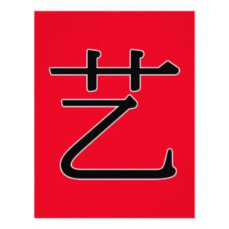 yì - 艺 (skill) letterhead