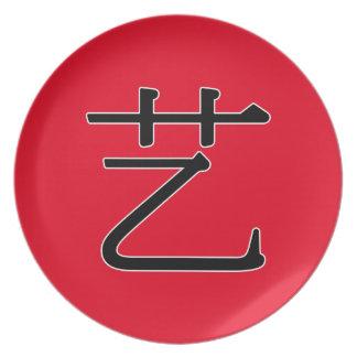 yì - 艺 (skill) melamine plate