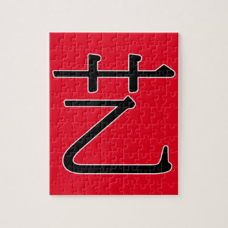 yì - 艺 (skill) puzzle
