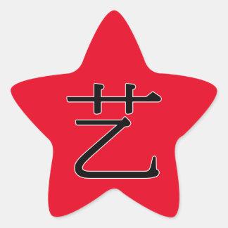 yì - 艺 (skill) star sticker