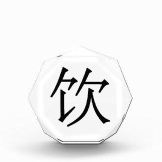 yǐn - 饮 (drink) acrylic award