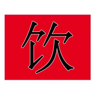 yǐn - 饮 (drink) postcard