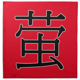 yíng - 萤 (firefly) cloth napkin
