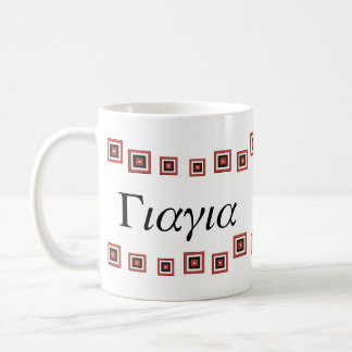 YiaYia (Greek Grandma) Mug