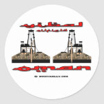 Yibal Oil Field Oman,Oil Field Sticker,Oil,Gas,