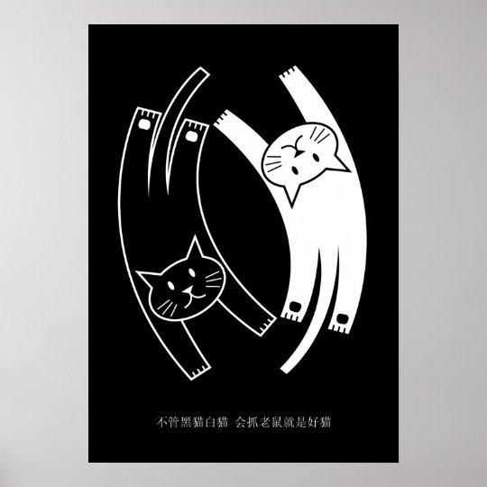 Yin & Yang Cats Poster (Chinese Mandarin)